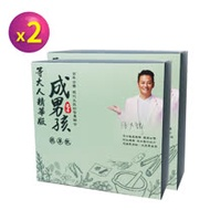 等大人精華版-成男孩 (5入)-【2盒組】
