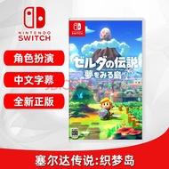 任天堂(Nintendo) SWITCH实体卡 NS游戏 (全新 正版 中文) 塞尔达传说 织梦岛