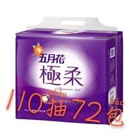 五月花極柔頂級抽取式衛生紙110抽72包/箱