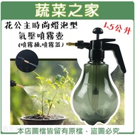 【蔬菜之家007-B75】花公主時尚燈泡型氣壓噴霧壺1.5公升(噴霧桶,噴霧器)
