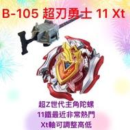 現貨 11鐵 Xt軸 超Z世代 b 105 超刃勇士 戰鬥陀螺 麗嬰正版 戰鬥 陀螺