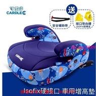 (檸檬綠茶家)「免運」isofix硬接口增高墊汽車用兒童安全座椅增高墊3-12歲寶寶車載便攜式坐墊isofix硬接口