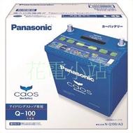 Q-100 免運 花電小站 來店自取優 寄送優 PANASONIC正日本製 Q-100 Q-100D23L 最高規格