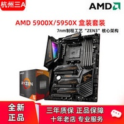 AMD銳龍Ryzen R5?5600X?5950X 5900X盒裝搭微星X570主板CPU套裝