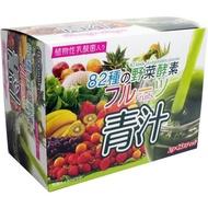 ★ 《現貨》《日本製造》日本熱賣 水果風味 HIKARI大麥若葉82種野菜酵素青汁 大麥若葉 酵素 青汁