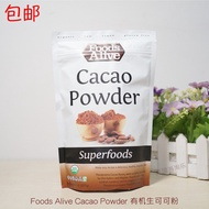 【柒柒代購】Foods Alive Cacao Powder有機生可可粉無糖無麩質未堿化227g