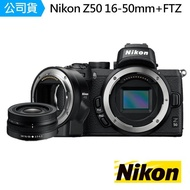 【Nikon 尼康】Nikon Z50 16-50mm + FTZ轉接環 KIT單鏡組(公司貨)