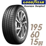 【GOODYEAR 固特異】Assurance Duraplus2 舒適耐磨輪胎_單入組_195/60/15(ADP2)