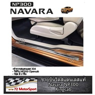 Navara NP300 ชายบันไดสแตนเลสแท้ Nissan Navara NP300 Kingcab กันรอยประตู กาบบันไดข้างประตู กันรอยขีดข่วนประตู นาวาร่า เอ็นพี300