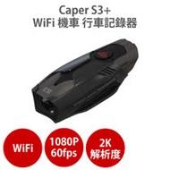 CAPER S3+ 機車行車紀錄器 WiFi 2K TS碼流 Sony Starvis IMX335感光元件《送32G高速卡》