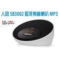 【小婷電腦*音箱】Ergotech 人因科技 SB3002 藍芽無線喇叭 MP3 多媒體播放器 鬧鐘