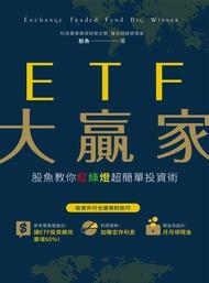 ETF大贏家:股魚教你紅綠燈超簡單投資術 (電子書)