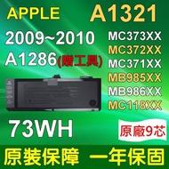APPLE A1321 電池 MC118 MC118ZP/A A1321 A1286 MB986LL/A MB986TA/A MB986X/A MB986ZP/A