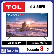 TCL 55 นิ้ว LED 4K UHD Android 9.0  รุ่น 55P8/Thaimart/ไทยมาร์ท