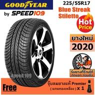 GOODYEAR  ยางรถยนต์ ขอบ 17 ขนาด 225/55R17 รุ่น Blue Streak Stiletto - 1 เส้น (ปี 2020)