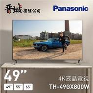 【晉城企業】Panasonic國際牌 49吋4K聯網電視 TH-49GX800W 49GX800W