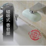3M強力吸盤香皂盒 磁吸式香皂架 肥皂盒 皂托 創意香皂盒
