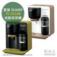 日本代購 SHARP 夏普 TE-GS10B 自動泡茶機 抹茶 綠茶 茶道 420ml 另 TE-TS56V