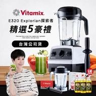 美國Vitamix全食物調理機E320 Explorian探索者(官方公司貨)-陳月卿推薦-白-送TANITA料理秤等12好禮