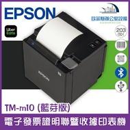 Epson TM-m10 (藍芽版) 電子發票 收據印表機 POS專用 (UberEats出單機) 目前缺貨中,預計七月底到貨.可選購CK-710藍芽版
