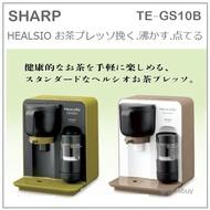 【現貨】日本 SHARP 夏普 HEALSIO 全自動 泡茶機 研磨機 抹茶 綠茶 茶葉 料理 兩色 TE-GS10B