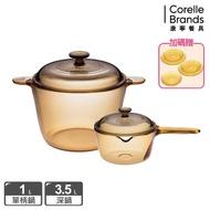 【Visions 康寧鍋具】3.5L晶彩透明鍋+1L單柄晶彩透明鍋(加碼贈PYREX餐盤5件組及節能板)