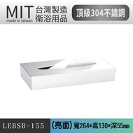 樂事購總經銷 MIT製造採用頂級304不鏽鋼製做 掛壁(亮面) 面紙盒(80抽) LEBSB-155 衛生紙盒 衛生紙架