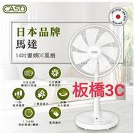 缺貨*CASO 風扇 14吋 DC 直流遙控 省電/靜音 含遙控器 板橋 可自取 請看關於我 變頻立扇 省電風扇 DC扇