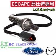 福特 ESCAPE 2.0 2.3 3.0 邱比特 含氧感知器 O2 SENSER 含氧感應器 日本品牌 含氧