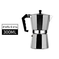 🔥ใช้ได้ 10 ปี🔥หม้อต้มกาแฟ 300ML ทำกาแฟ coffee กาต้มกาแฟ Moka Pot เครื่องชงกาแฟ มอคค่าพอทสำหรับ 6 ถ้วย  หม้อต้มกาแฟแบบแรงดัน หม้อซุป