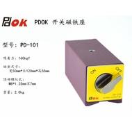 ♥338.tw高品質強力開關磁力座磁鐵座PDOK 磁性底座磁塊磁鐵百分表坐廠家直銷
