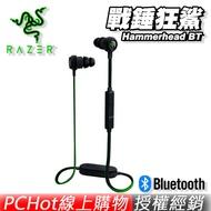 RAZER 雷蛇 ► Hammerhead BT 戰錘狂鯊藍芽版 耳道式 耳塞式 無線電競耳機麥克風