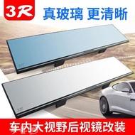 後視鏡車內後視鏡改裝通用大視野汽車室內後視鏡防眩目藍鏡反光鏡廣角鏡