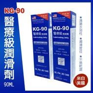 KG-90 美國PI 醫療級潤滑劑 (90ML) 醫新 KG90