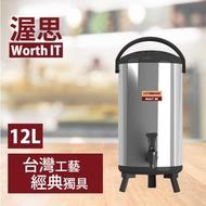 【渥思】日式不鏽鋼保溫保冷茶桶-12公升-質感黑(茶桶.保溫.不鏽鋼)