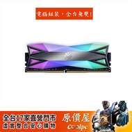 ADATA威剛 8Gx2 DDR4-3200 XPG SPECTRIX D60G RGB/RAM記憶體/終保/原價屋