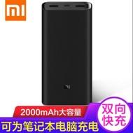 小米行動電源3 20000mAh 高配版超薄