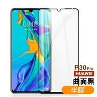 華為 HUAWEI P30 Pro 曲面黑 半膠 9H鋼化玻璃膜(P30Pro保護貼 P30Pro鋼化膜)