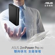 公司貨 華碩 ASUS ZenPower Pro PD 行動電源 13600mAh 支援雙向快充 搭載 PD 3.0 快充技術 可充筆電 9V 2A