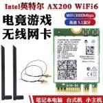 (全新) Intel AX200NGW WIFI6 2400M千兆内置無綫網卡NGFF藍芽5.1