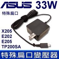華碩 ASUS 特殊扁口 變壓器 X205T X205TA 19V 33W 充電器 電源線 充電線 適用型號 X205T X205TA E200 E200H E200HA E202 E202SA E205 E205SA TP200 TP200SA