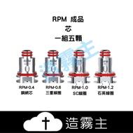【造霧主】SMOK RPM 40 40kit 成品芯 成品蕊 蕊芯