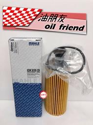 -油朋友-  機油芯 MAHLE OX815D BMW 218I B38 機油濾芯 機油心