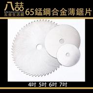 65錳鋼合金超薄鋸片 4吋5吋6吋7吋 鋸片 切割片 鋸齒 圓鋸片 砂輪機 刀片 桌上型台鋸可用