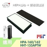 【HEPA濾心+活性碳濾網組】適用Honeywell HPA-160 HPA-162 HHT-155-APTW
