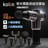 【Kolin 歌林】新品上市-歌林震動筋絡按摩槍KMA-MN777(筋膜槍/USB充電)