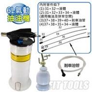 【良匠工具】6L氣動抽油機 真空吸油機 + 煞車油補充瓶 適換剎車油/機油