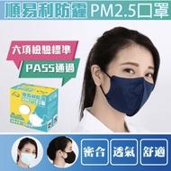 順易利防霾PM2.5口罩(L黑)30入