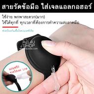 สายรัดข้อมือ ใส่เจล ใช้ได้ทั้งเด็ก ผู้ใหญ่ อุปกรณ์ใส่เจล พกพาสะดวก ที่ใส่เจลล้างมือ ที่ใส่เจลล้างมือแบบพกพา ที่ใส่เจลล้างมือพกพา