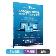 【F-Secure 芬安全】F-Secure TOTAL 跨平台全方位安全軟體(7台裝置1年授權)